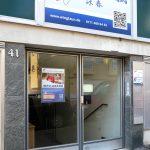 Eingang, Tür, Haus, Schule, Fachschule für Selbstverteidigung Wunnensteinstr. 41, 70186, Stuttgart